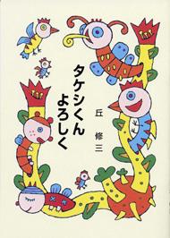 タケシくん よろしく(A57)
