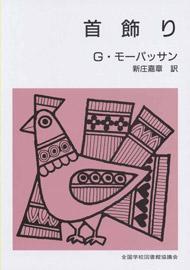 首飾り 改版(B45)