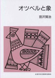 オツベルと象(第2期 B104)