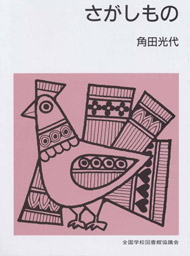 さがしもの(第2期B117)