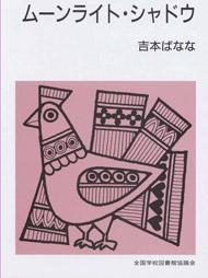 ムーンライト・シャドウ(第2期B119)