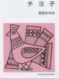 チヨ子(第2期B124)