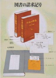 図書の請求記号