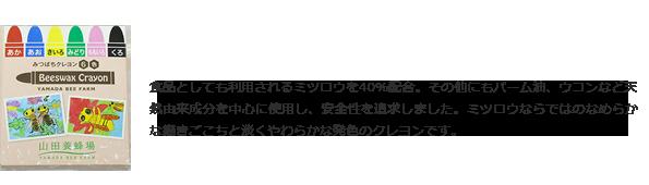 みつばちクレヨン(6色)