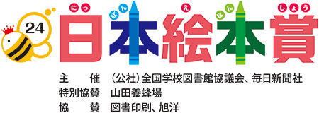 yamada24-logo.jpg