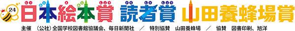 yamada24-logo_yoko.jpg