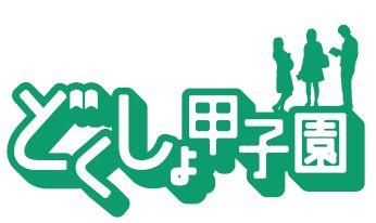 dokusyo-kousien-logo.jpeg